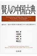 賢人の中国古典の本
