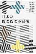 日本語複文構文の研究の本