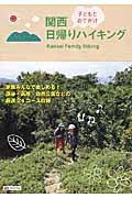 関西子どもとおでかけ日帰りハイキングの本