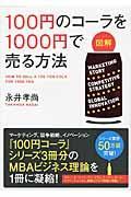 「図解」100円のコーラを1000円で売る方法の本