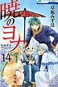 暁のヨナ 14の本