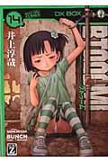 BTOOOM! 14の本