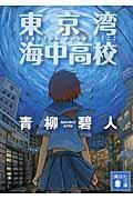 東京湾海中高校の本