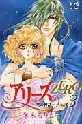 アリーズZERO~星の神話~ 3の本