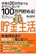 手取り20万円台でもガマンしないで100万円貯める!貯金生活の本