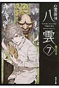 心霊探偵八雲 7の本