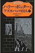 ハリー・ポッターとアズカバンの囚人 3ー1の本