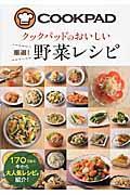 クックパッドのおいしい厳選!野菜レシピの本