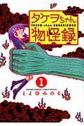 タケヲちゃん物怪録 1の本