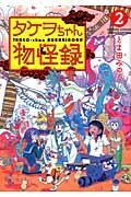 タケヲちゃん物怪録 2の本