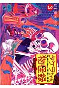 タケヲちゃん物怪録 3の本