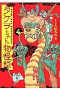 タケヲちゃん物怪録 4の本