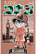 名探偵コナン 1の本