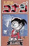 名探偵コナン 2の本