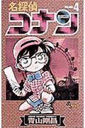 名探偵コナン 4の本