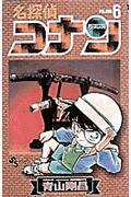 名探偵コナン 6の本