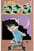 名探偵コナン 7の本