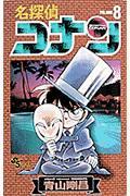 名探偵コナン 8の本