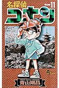 名探偵コナン 11の本