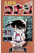 名探偵コナン 12の本