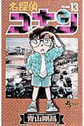 名探偵コナン 13の本