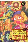 タケヲちゃん物怪録 5の本
