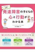 発達障害の子どもの心と行動がわかる本の本
