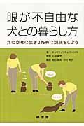 眼が不自由な犬との暮らし方の本