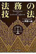 法務の技法の本