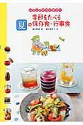 いっしょにつくろう!季節をたべる夏の保存食・行事食の本