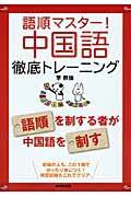 語順マスター!中国語徹底トレーニングの本