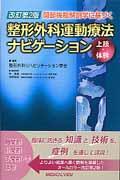 改訂第2版 関節機能解剖学に基づく整形外科運動療法ナビゲーション 上肢・体幹