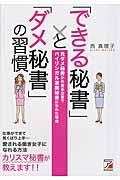 「できる秘書」と「ダメ秘書」の習慣の本