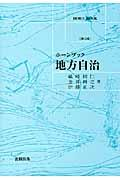 第3版 地方自治の本