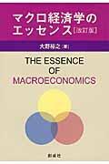 改訂版 マクロ経済学のエッセンス