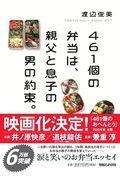 461個の弁当は、親父と息子の男の約束。の本
