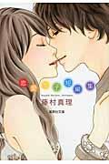 藤村真理恋愛女子短編集の本