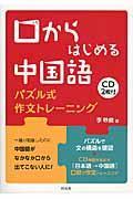 口からはじめる中国語の本