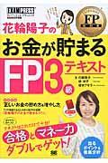花輪陽子のお金が貯まるFP3級テキストの本