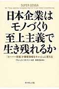 日本企業はモノづくり至上主義で生き残れるかの本