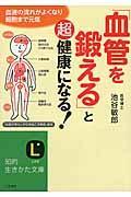 「血管を鍛える」と超健康になる!の本