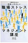 行動科学が教える日本一やさしい職場ストレスマネジメント講座の本