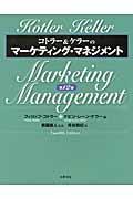 コトラー&ケラーのマーケティング・マネジメントの本