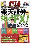 楽天証券で始めるFX!オフィシャルガイドブックの本