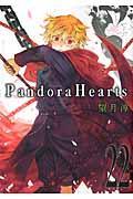 Pandora Hearts 22の本