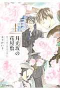 月光坂の花屋敷春の本