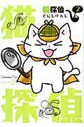 猫探偵 2の本