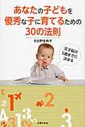 あなたの子どもを優秀な子に育てるための30の法則の本