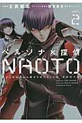 ペルソナ×探偵NAOTO vol.2