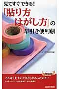 「貼り方・はがし方」の早引き便利帳の本